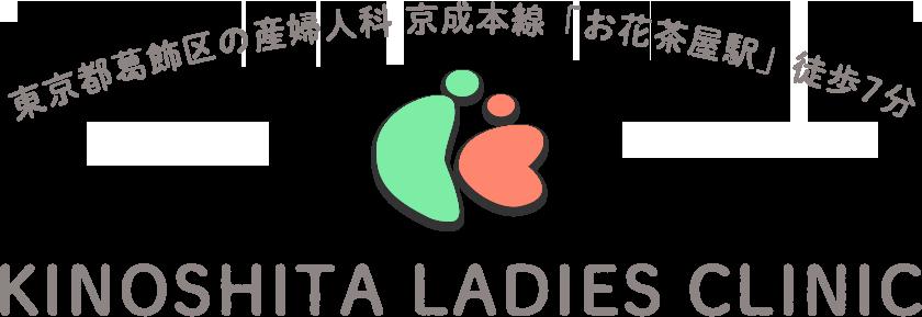 KINOSHITA LADIES CLINIC